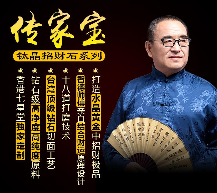 鈦晶招財石詳情頁_09.jpg